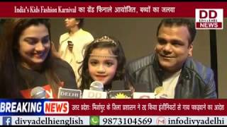 India's Kids Fashion Karnival का ग्रेंड फिनाले आयोजित, बच्चों का जलवा   Divya Delhi News
