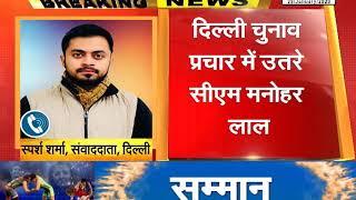 #DELHIELECTION : चुनाव प्रचार में उतरे #CM_MANOHAR_LAL