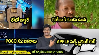 TechNews in telugu 554:coronavirus medicine found,poco x2,Shifa robot doctor,FASTag,nokia