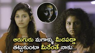 ఆరుగురు మగాళ్ళు  మీద పడ్డా తట్టుకుంటా.. | 2020 Telugu Movie Scenes | Chitrangada | Anjali