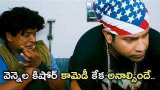 వెన్నెల కిషోర్ కామెడీ కేక అనాల్సిందే.. | 2020 Telugu Movie Scenes | Vennela One and Half Movie