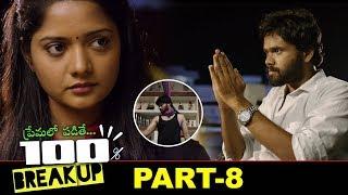 Premalo Padithe 100% Breakup Full Movie | Latest Telugu Movies | Ezhil Durai | Abhinaya | Part 8