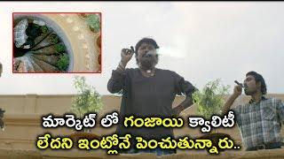 క్వాలిటీ లేదని ఇంట్లోనే పెంచుతున్నారు.. | 2020 Telugu Movie Scenes | Sree Vishnu | Nara Rohith