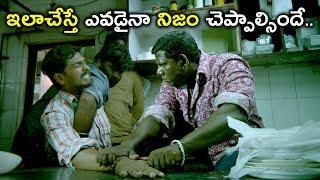 ఇలాచేస్తే ఎవడైనా నిజం చెప్పాల్సిందే.. | 2020 Latest Telugu Movie Scenes | Nagaram Movie Scenes