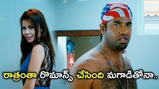 రాత్రంతా రొమాన్స్ చేసింది మగాడితోనా.. | 2020 Telugu Movie Scenes | Vennela One and Half Movie