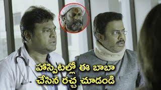 హాస్పిటల్లో బాబా చేసిన రచ్చ | 2020 Telugu Movie Scenes | Chitrangada | Anjali