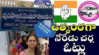 ఉత్కంఠగా నేరేడుచర్ల ఓట్లు  | Telangana Municipal Elections News Today | CM  KCR | KTR | Latest News