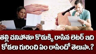 తల్లి చనిపోతూ కొడుక్కి రాసిన లెటర్ | Mother Write's Emotional letter To His Son | Top Telugu TV