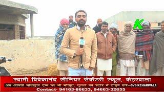 ऐसी सरपंच जो गौशाला के लिए नहीं दे रही जमीन, ना फोन उठाती है ना ग्रामीणों की बात सुनती है, लोग नाराज