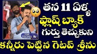 Getup Srinu Emotional Speech At Dams Smash Telugu Movie Press Meet | Jabardasth Comedy Show