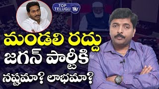 Abolishing Of AP Legislative Conucil Is Useful To CM Jagan Government? |  AP News | Telugu Politics