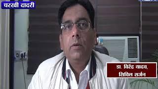 चिकित्सकों के टोटे से जूझ रहा स्वास्थ्य विभाग || ANV NEWS  CHARKI DADRI - HARYANA