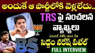 BJP Leader Siddam Naresh Patel Exclusive Interview | BS Talk Show | Full Interviews | Top Telugu TV
