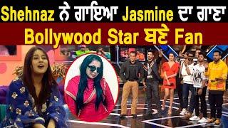 Shehnaz ਨੇ ਗਾਇਆ Jasmine ਦਾ ਗਾਣਾ Bollywood Stars ਬਣੇ Fan | Dainik Savera