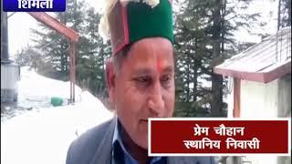 छह ज़िलों में अलर्ट जारी || ANV NEWS SHIMLA - HIMACHAL