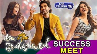 Ala Vaikunta Puram Lo Movie Success Meet Live | Allu Arjun | Trivikram | Pooja hegde | Top Telugu TV