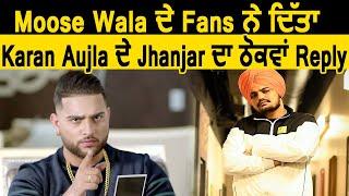 Sidhu Moose Wala ਦੇ Fans ਨੇ ਦਿੱਤਾ Karan Aujla ਦੇ Jhanjar ਦਾ ਠੋਕਵਾਂ Reply | Dainik Savera