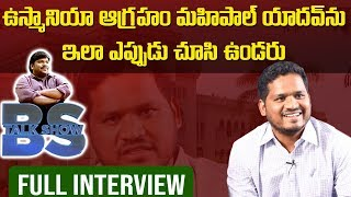 OU Student Mahipal Yadav Exclusive Interview | BS Talk Show | Full Interview | Top Telugu TV