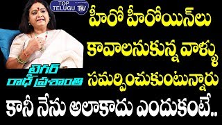 Actress Tiger Radha Prashanthi Comments On Tollywood Industry | BS Talk Show | Telugu New Movies