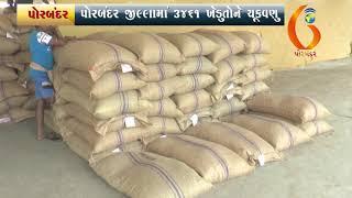 PORBANDAR પોરબંદર જીલ્લામાં ૩૪૬૧ ખેડુતોને ચૂકવણુ  21 01 2020