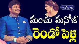 మంచు మనోజ్ రెండో పెళ్లి | Hero Manchu Manoju Silly Answer For Second Marriage | Mohan Babu Family