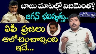 Brief Analysis On Chandrababu AP Land Pooling Issue | AP Political News | Ap News | CM Jagan News