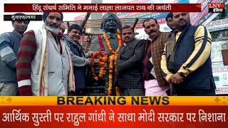 हिंदू संघर्ष समिति ने मनाई लाला लाजपत राय की जयंती, वक्ताओं ने कहा.....
