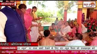 मनावर में  गजानन महाराज के जन्म मोहत्सव मनाया गया देखे धार न्यूज़ चैनल पर