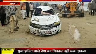 Road accident | Rawatsar में इंदिरा गांधी मुख्य नहर में कार गिरने से युवक -  युवती की मौत | JAN TV