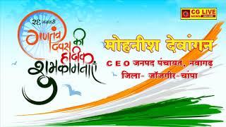 गणतंत्र दिवस की हार्दिक शुभकामनाएं......मोहनीश देवांगन जनपद पंचायत नवागढ़ cglivenews