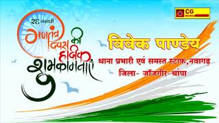 गणतंत्र दिवस की हार्दिक शुभकामनाएं......विवेक पाण्डेय थाना प्रभारी नवागढ़ cglivenews