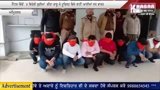Massage and Spa Center ਚ' ਗੰਦਾ ਕੰਮ ਕਰਦੀਆਂ ਵਿਦੇਸ਼ੀ ਨਾਰਾਂ ਸਮੇਤ ਪੰਜਾਬੀ ਮੁੰਡੇ ਕਾਬੂ | Amritsar News