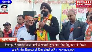 तिमारपुर से  भारतीय जनता पार्टी के प्रत्याशी सुरेंद्र पाल सिंह बिट्टू प्रचार के निकले  I DKP