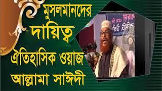 মুসলমানদের দায়িত্ব নিয়ে সাঈদী সাহেবের সুন্দর আলোচনা । Allama Saidi Bangla Waz Mahfil | Islamic BD