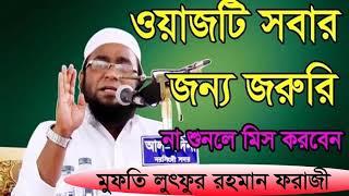 ওয়াজটি সবার জন্য জররিী । না শুনলে মিস । Mufty Lutfur Rahman Forajy Bangla Waz Mahfil | Islamic BD