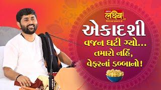 Jigneshdada (Radhe - Radhe)|| Ekadashi || Vajan Ghati Gyo Tamaro Nahi Vefar Na Dabba No...