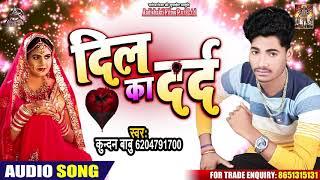 Kundan Babu का दर्द भरा Sad Songs - दिल का दर्द - Dil Ka Dard - New Sad Songs 2020