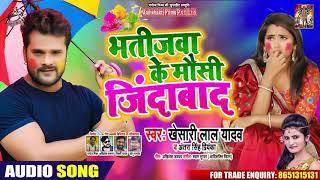 #Khesari Lal Yadav , #Antra Singh | भतीजवा के मौसी जिंदाबाद | Bhojpuri Holi Song 2020