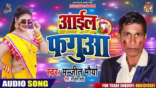 आइल फगुआ - Manjeet Maurya - Aawil Fagua - Latest Bhojpuri Songs 2020