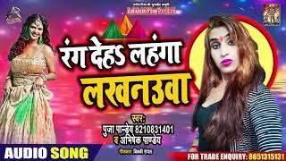 Puja Pandey & Abhishek Pandey का मस्त होली Songs - रंग देह लहंगा लखनउवा