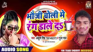 Ankush Singh का सुपरहिट होली गाना - भौजी चोली में रंग डाले द - Bhojpuri Hit Songs