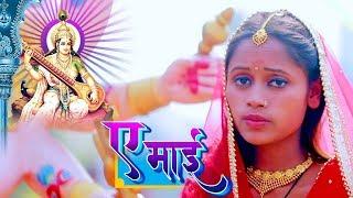 #Video - Kajal Paswan का सरस्वती पूजा का जबरदस्त गाना - Ae Mai - ए माई - Hit Songs 2020