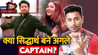 Bigg Boss 13 | Is Sidharth Shukla The NEXT CAPTAIN Of The House? | BB 13 Latest Video