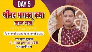   sanjay krishna ji trivedi    shrimad bhagwat katha  rameshwaram   Day 05  