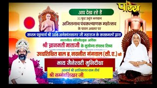 Aryika Gyanmati Mataji,Panchkalyanak Mahotsav -2(पंचकल्याणक महोत्सव-1),Sammed Shikhar,Date- 23/1/20
