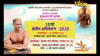 Vishesh, Muni Shri Pulak Sagar Ji Maharaj, 15th क्षेत्रीय अधिवेशन,(M.P)