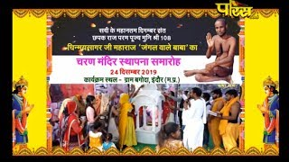 Vishesh, P.Pujya Muni Shri Chinmay Sagar Ji Maharaj, चरण मन्दिर स्तपना समरोह,इन्दौर (मध्य प्रदेश)