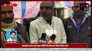 JAUNPUR : जौनपुर में प्रधान द्वारा 1500 कंबल किये गए वितरण
