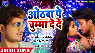 ओठवा पे चुम्मा दे दे - Anil Jaiswal - Othava Pe Chumma De De Latest Hot Songs 2019