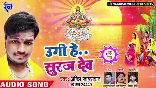 Anil Jaiswal का New #भोजपुरी छठ गीत - उगी हे सूरज देव - Ugi He Suraj Dev - Bhojpuri Chhath Geet
